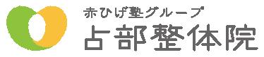 赤ひげ塾グループ 占部整体院